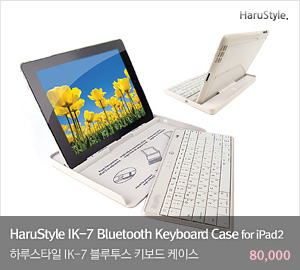 [HaruStyle] IK-7 Bluetooth Keyboard Case for iPad2